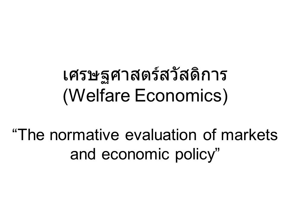 เศรษฐศาสตร์สวัสดิการ (Welfare Economics)