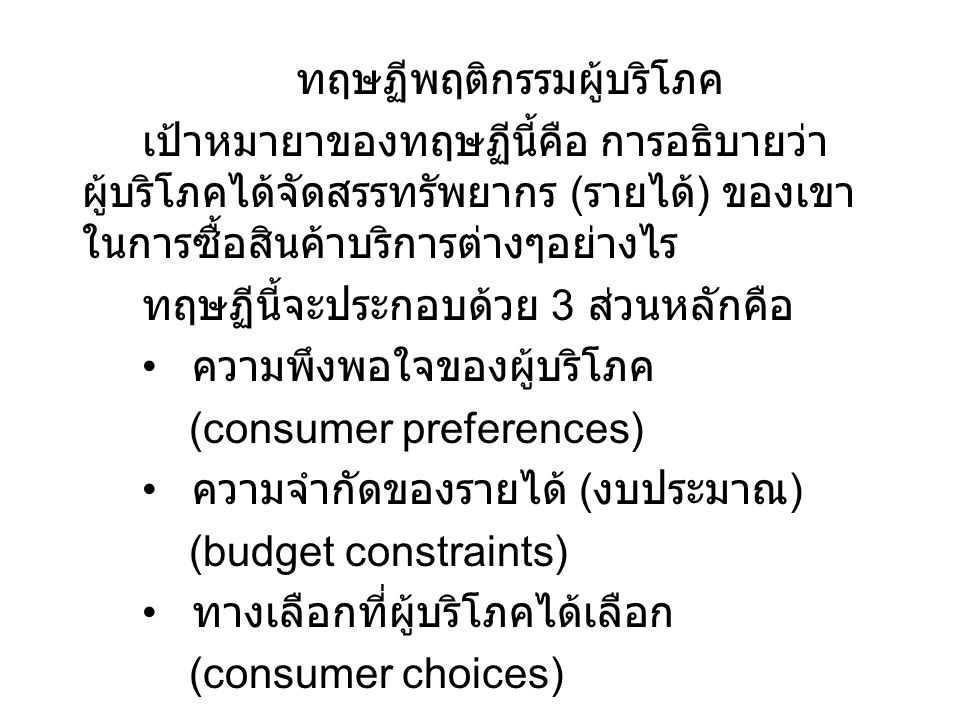 ทฤษฏีพฤติกรรมผู้บริโภค