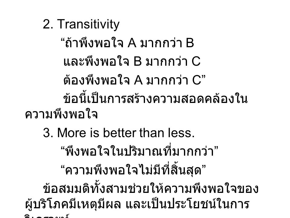 2. Transitivity ถ้าพึงพอใจ A มากกว่า B. และพึงพอใจ B มากกว่า C. ต้องพึงพอใจ A มากกว่า C ข้อนี้เป็นการสร้างความสอดคล้องในความพึงพอใจ.