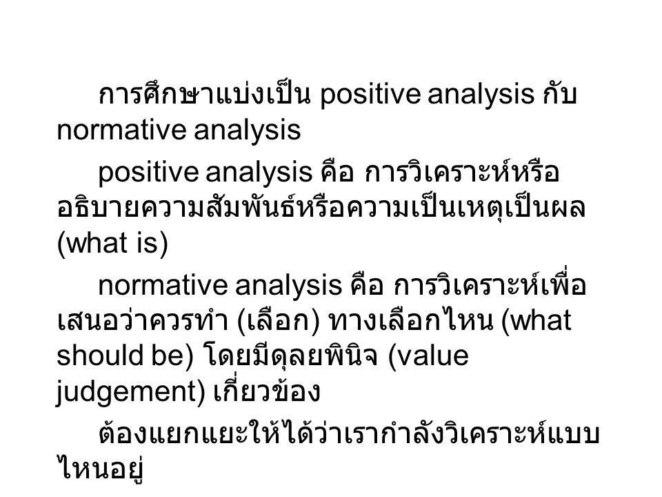 การศึกษาแบ่งเป็น positive analysis กับ normative analysis