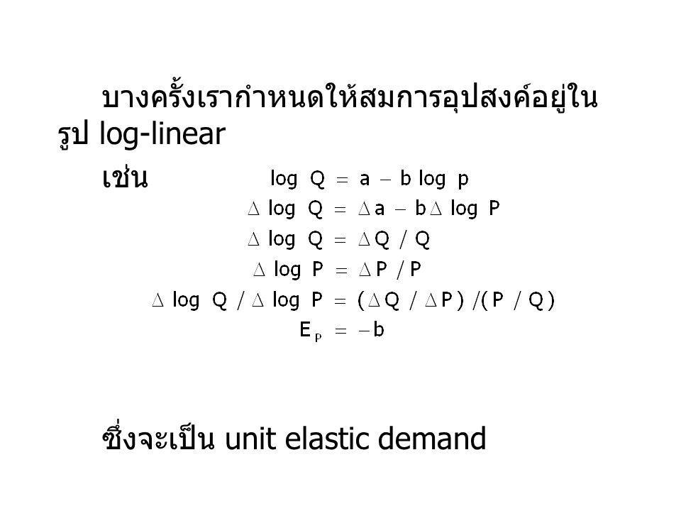 บางครั้งเรากำหนดให้สมการอุปสงค์อยู่ในรูป log-linear