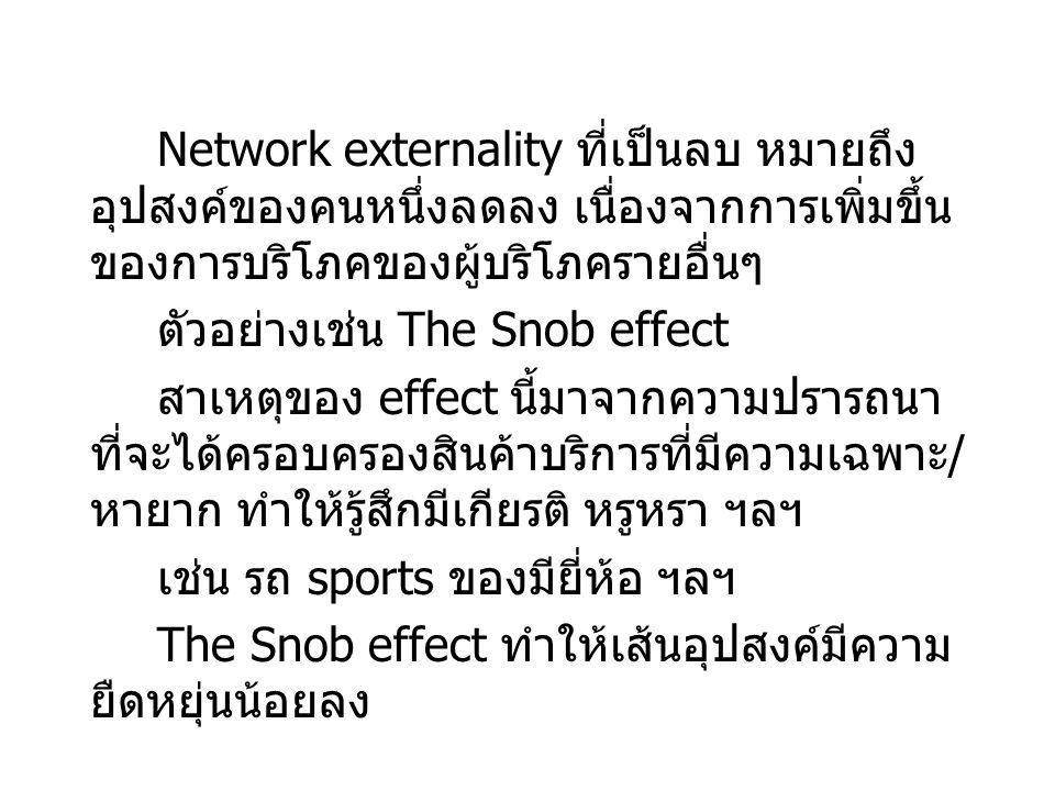 Network externality ที่เป็นลบ หมายถึง อุปสงค์ของคนหนึ่งลดลง เนื่องจากการเพิ่มขึ้นของการบริโภคของผู้บริโภครายอื่นๆ