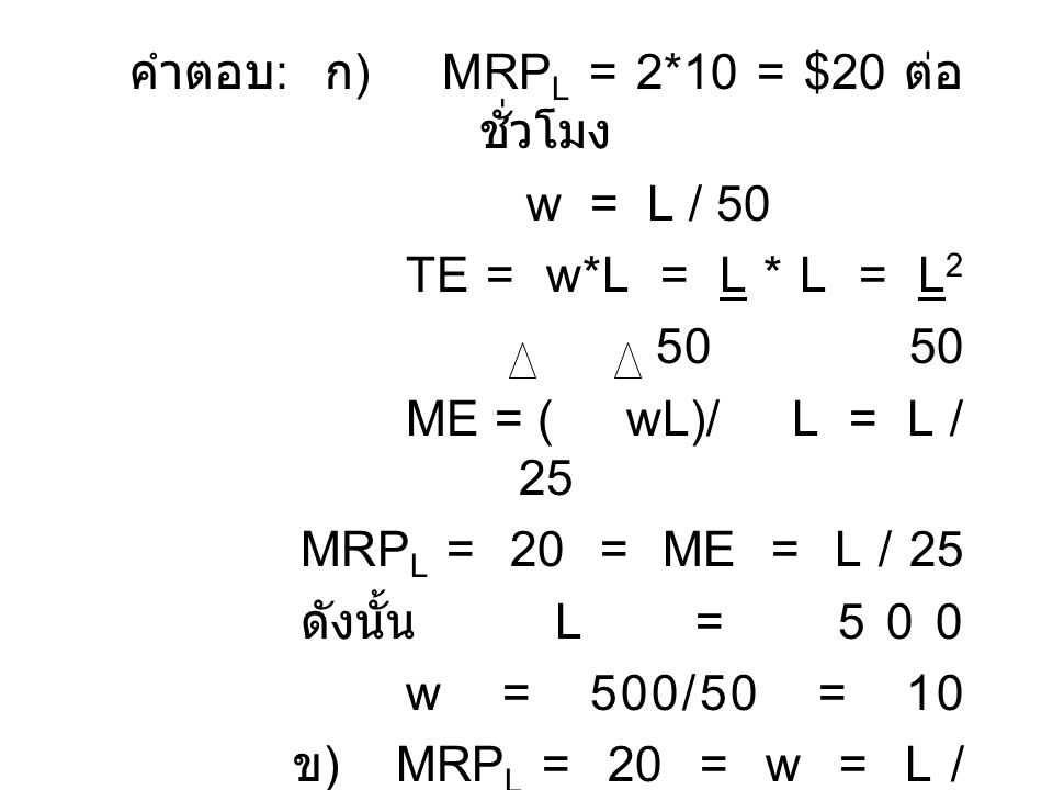คำตอบ: ก) MRPL = 2*10 = $20 ต่อชั่วโมง