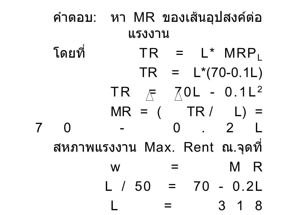 คำตอบ: หา MR ของเส้นอุปสงค์ต่อแรงงาน