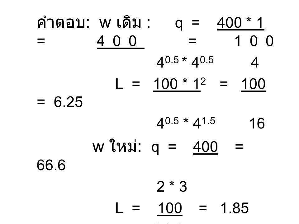 คำตอบ: w เดิม : q = 400 * 1 = 400 = 100 w ใหม่: q = 400 = 66.6