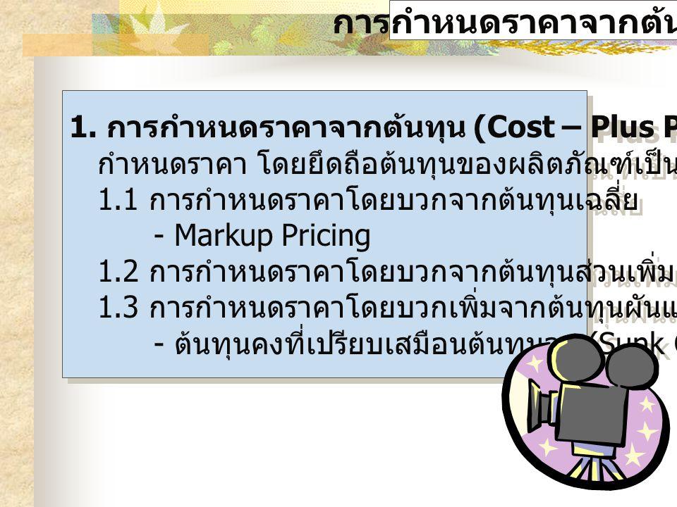 การกำหนดราคาจากต้นทุน