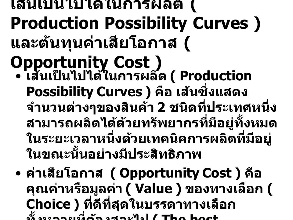 เส้นเป็นไปได้ในการผลิต ( Production Possibility Curves ) และต้นทุนค่าเสียโอกาส ( Opportunity Cost )