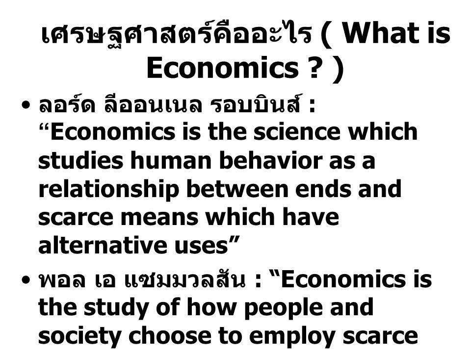 เศรษฐศาสตร์คืออะไร ( What is Economics )