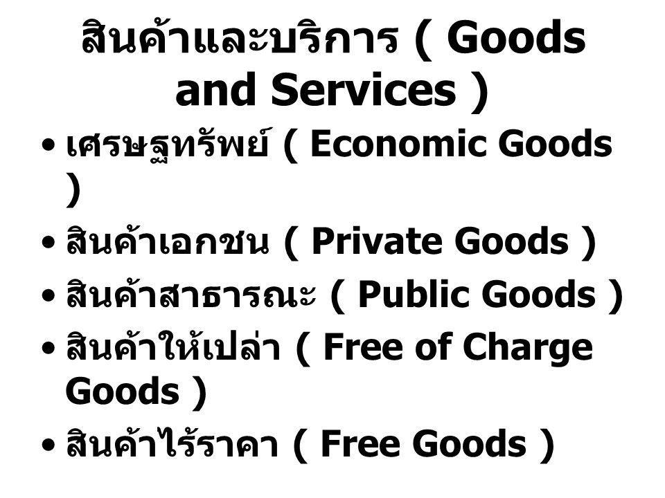 สินค้าและบริการ ( Goods and Services )