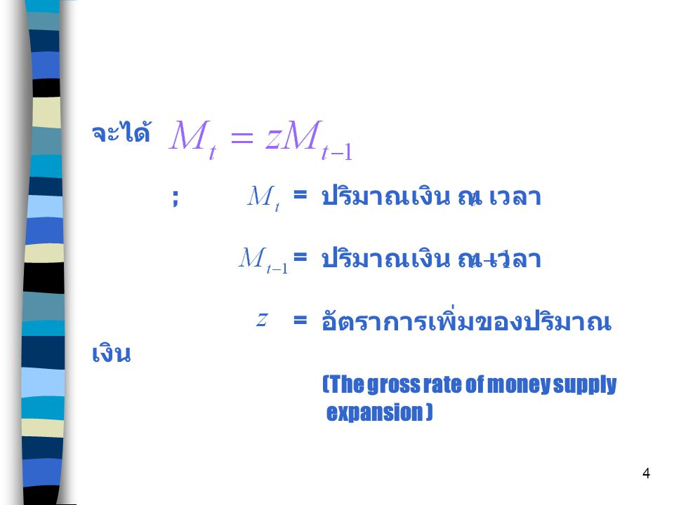 จะได้ ; = ปริมาณเงิน ณ เวลา. = ปริมาณเงิน ณ เวลา. = อัตราการเพิ่มของปริมาณเงิน.