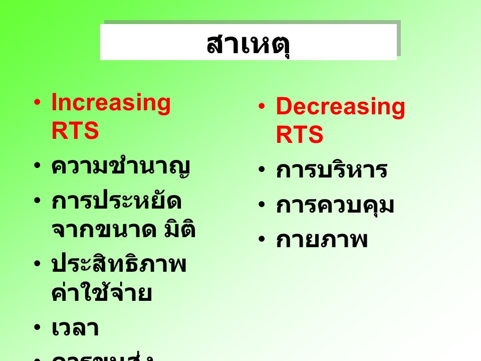 สาเหตุ Increasing RTS Decreasing RTS ความชำนาญ การบริหาร