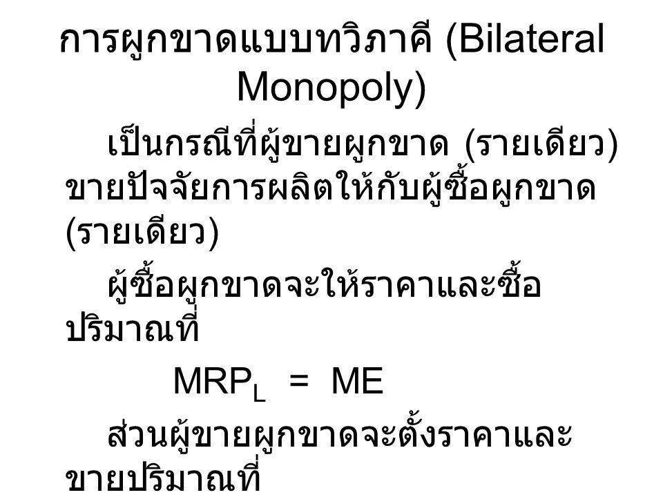การผูกขาดแบบทวิภาคี (Bilateral Monopoly)