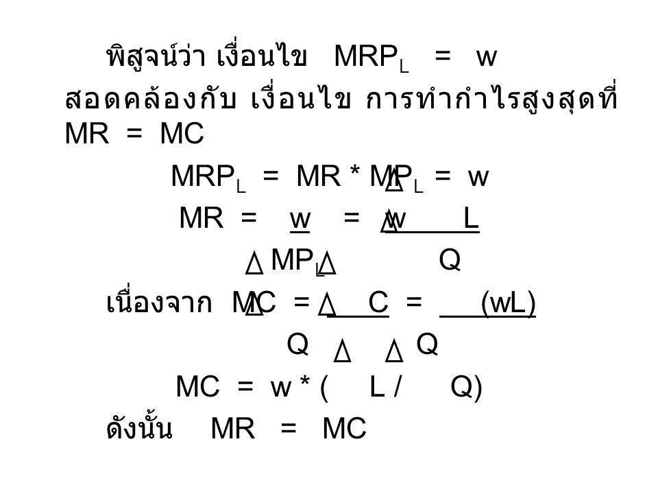 พิสูจน์ว่า เงื่อนไข MRPL = w