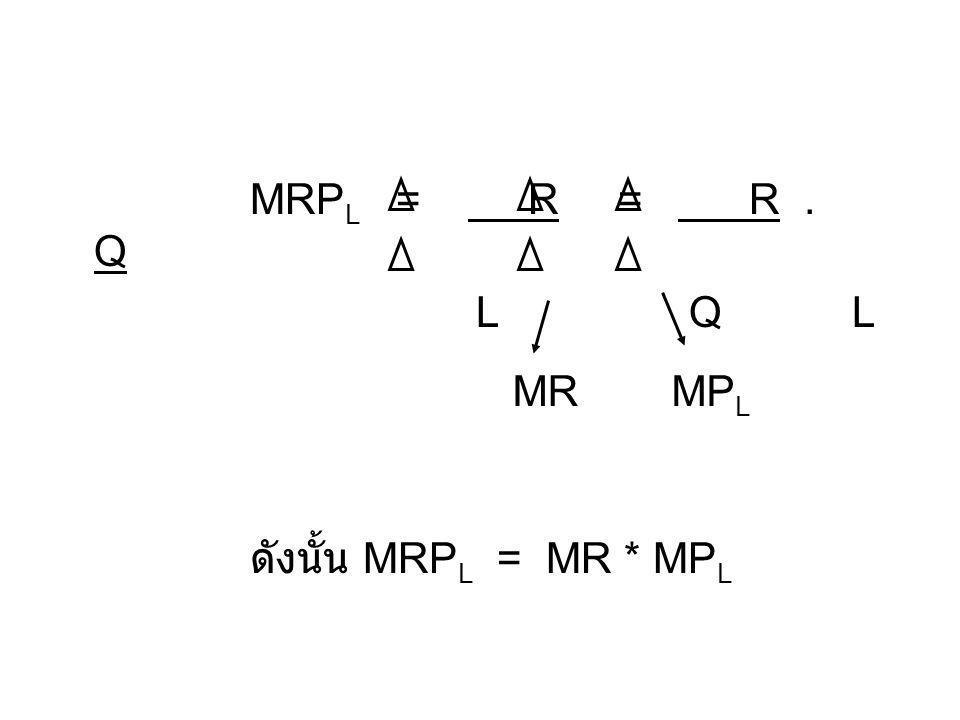 MRPL = R = R . Q L Q L. ดังนั้น MRPL = MR * MPL.
