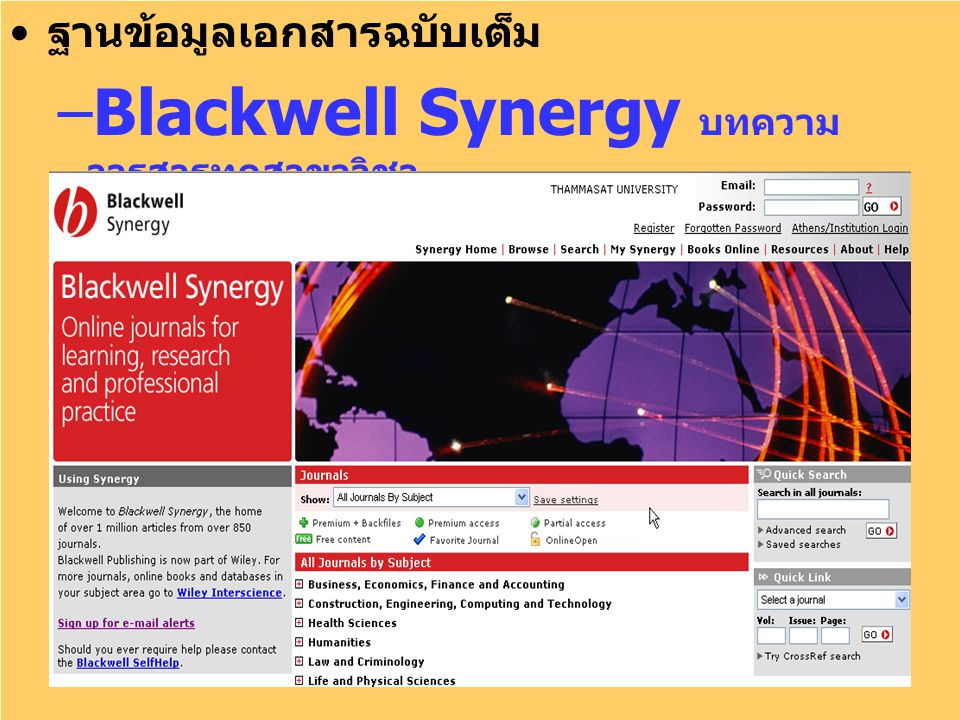 Blackwell Synergy บทความวารสารทุกสาขาวิชา