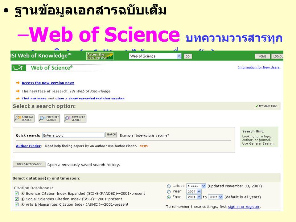 Web of Science บทความวารสารทุกสาขาวิชา (ดู fulltext ได้เฉพาะที่บอกรับ)