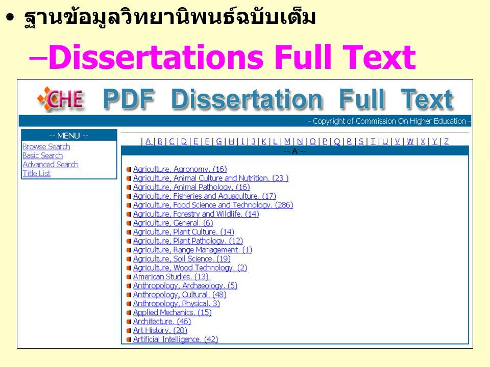 Dissertations Full Text