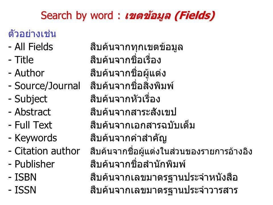Search by word : เขตข้อมูล (Fields)
