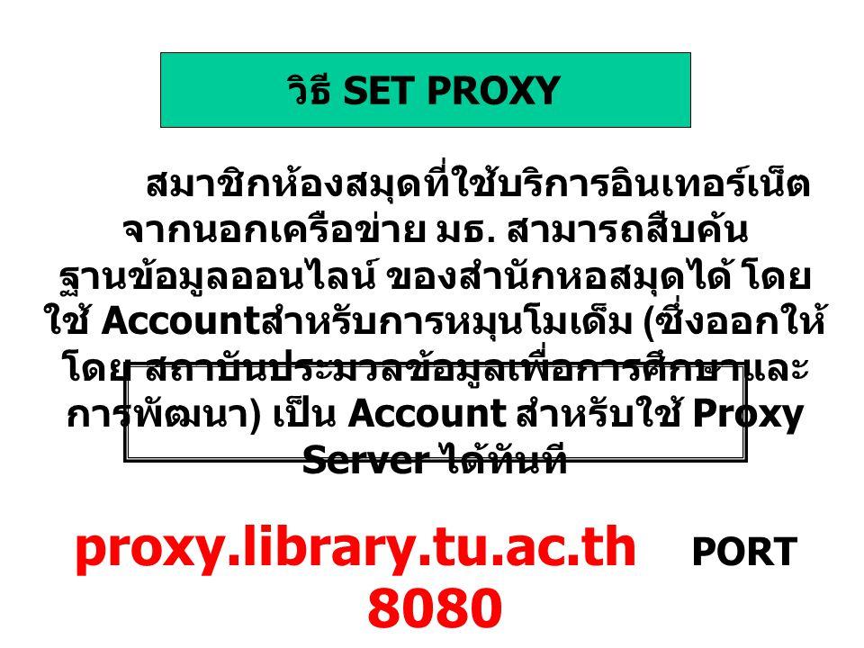 proxy.library.tu.ac.th PORT 8080