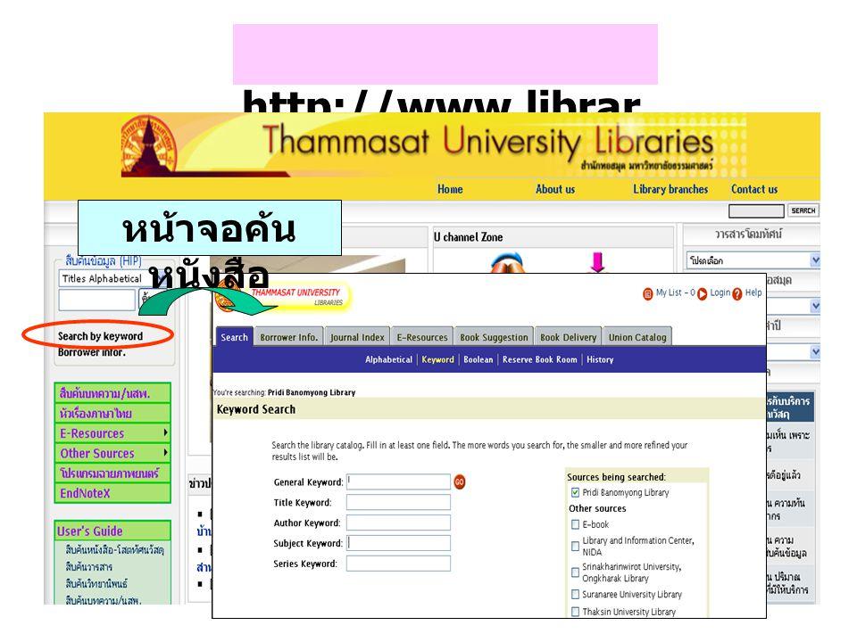 http://www.library.tu.ac.th หน้าจอค้นหนังสือ