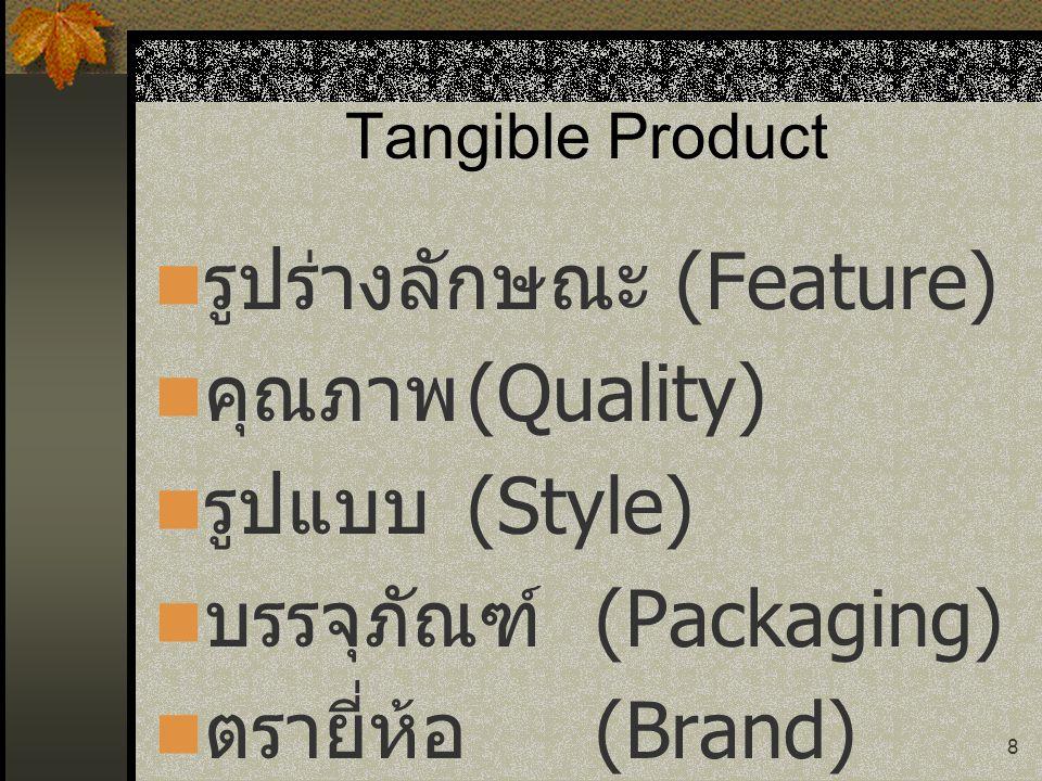 รูปร่างลักษณะ (Feature) คุณภาพ (Quality) รูปแบบ (Style)