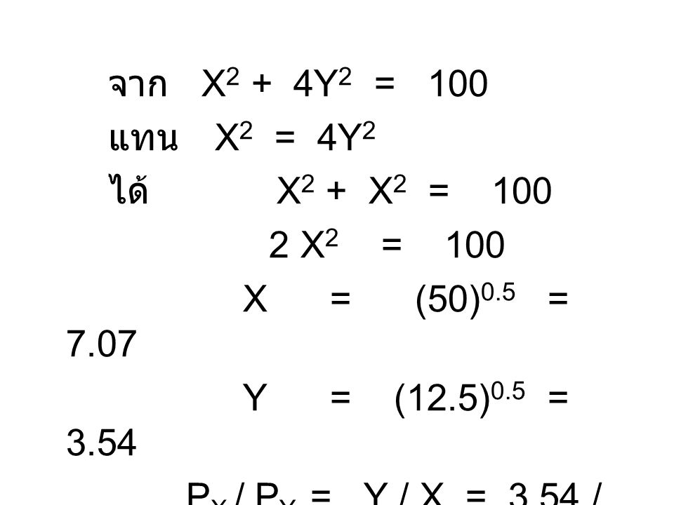 จาก X2 + 4Y2 = 100 แทน X2 = 4Y2. ได้ X2 + X2 = 100. 2 X2 = 100. X = (50)0.5 = 7.07.