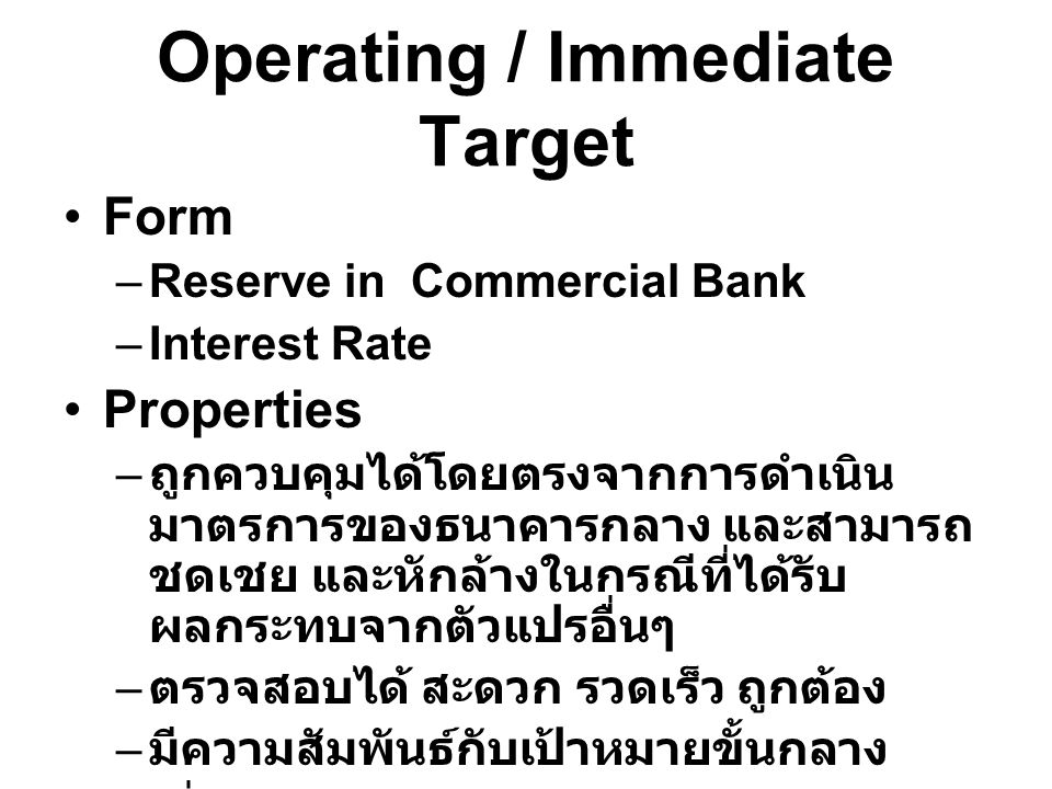 Operating / Immediate Target