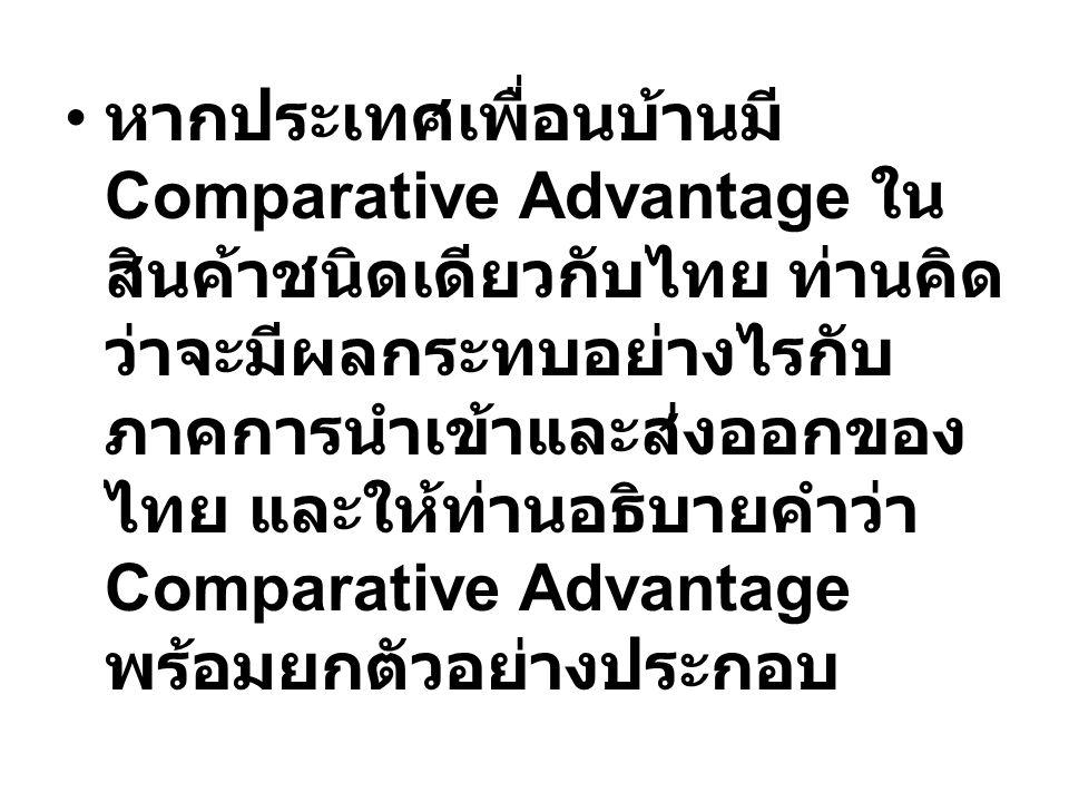 หากประเทศเพื่อนบ้านมี Comparative Advantage ในสินค้าชนิดเดียวกับไทย ท่านคิดว่าจะมีผลกระทบอย่างไรกับภาคการนำเข้าและส่งออกของไทย และให้ท่านอธิบายคำว่า Comparative Advantage พร้อมยกตัวอย่างประกอบ
