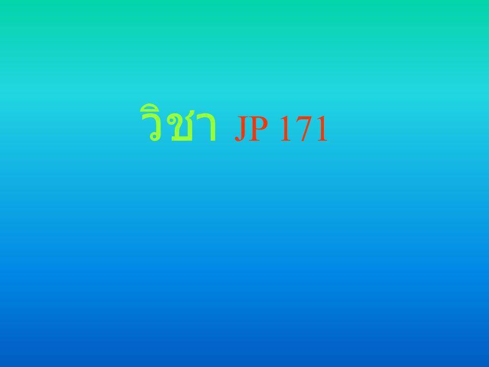 วิชา JP 171