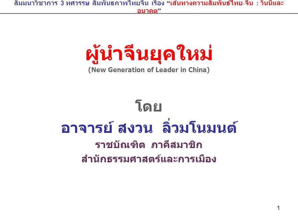 ผู้นำจีนยุคใหม่ (New Generation of Leader in China)