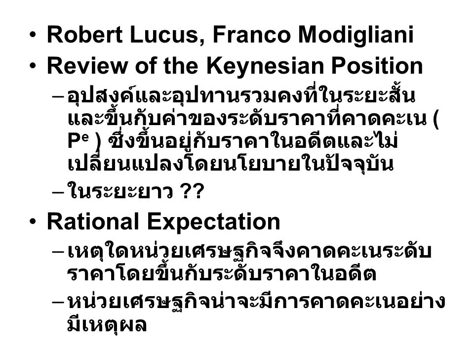 Robert Lucus, Franco Modigliani Review of the Keynesian Position