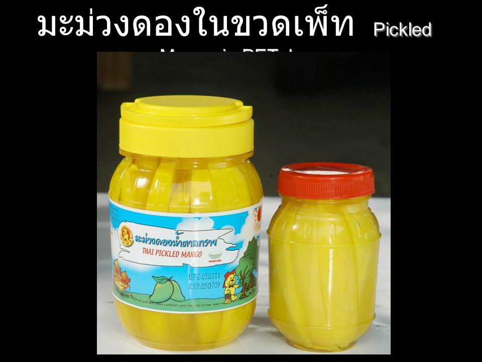 มะม่วงดองในขวดเพ็ท Pickled Mango in PET Jar