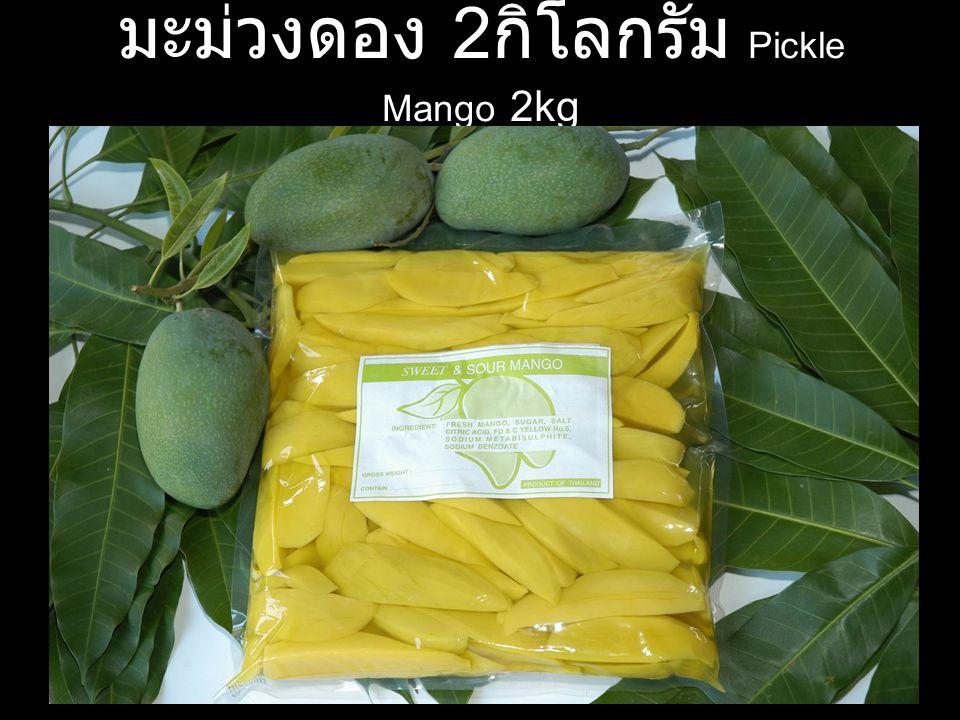 มะม่วงดอง 2กิโลกรัม Pickle Mango 2kg