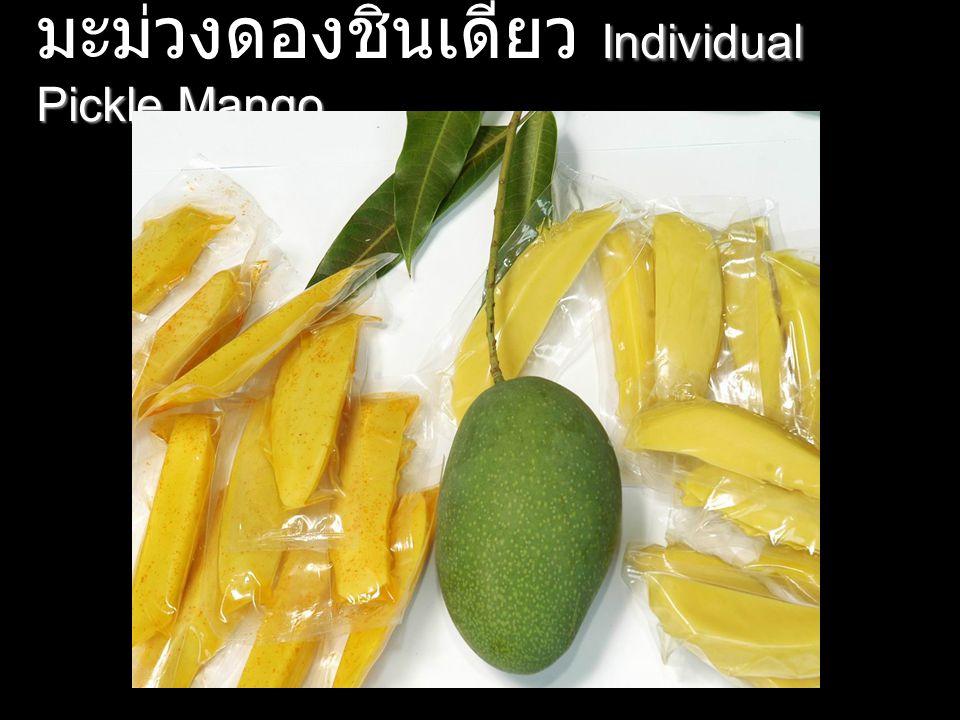 มะม่วงดองชิ้นเดี่ยว Individual Pickle Mango