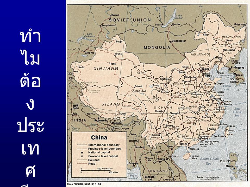 ทำไมต้องประ เทศจีน
