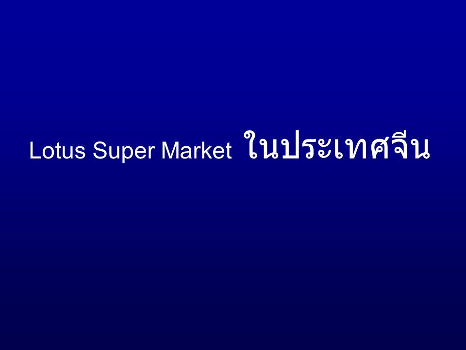 Lotus Super Market ในประเทศจีน