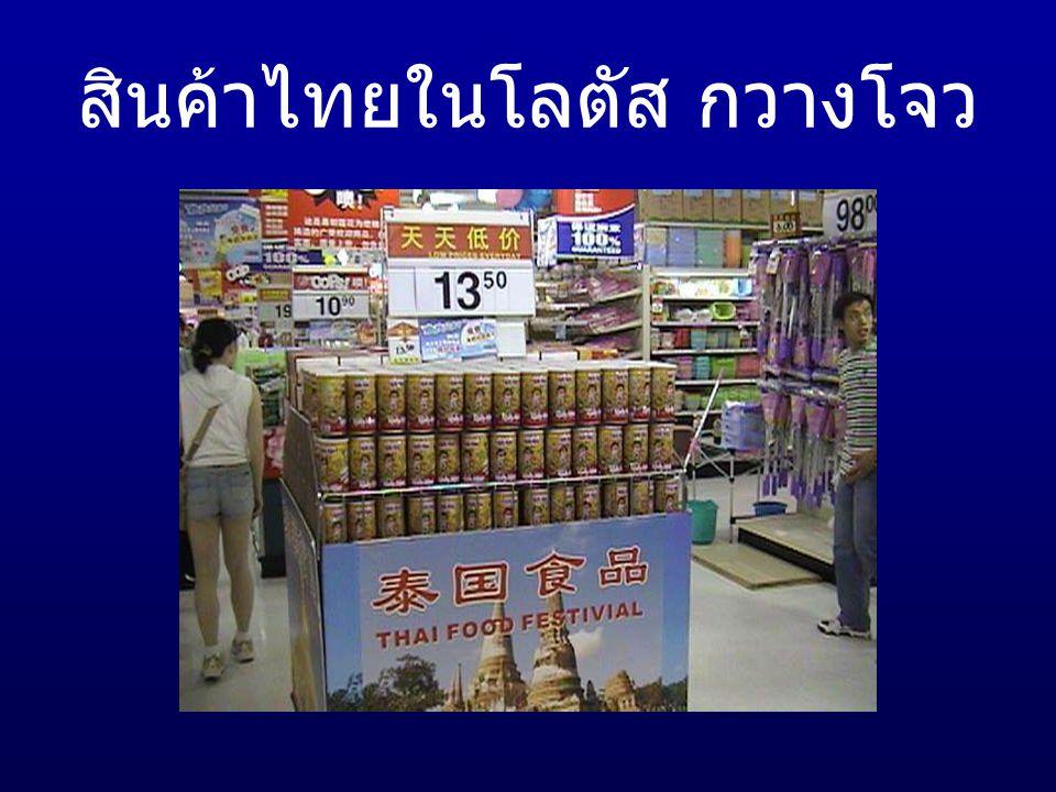 สินค้าไทยในโลตัส กวางโจว