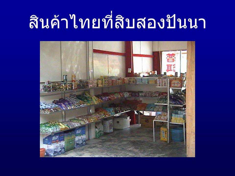 สินค้าไทยที่สิบสองปันนา