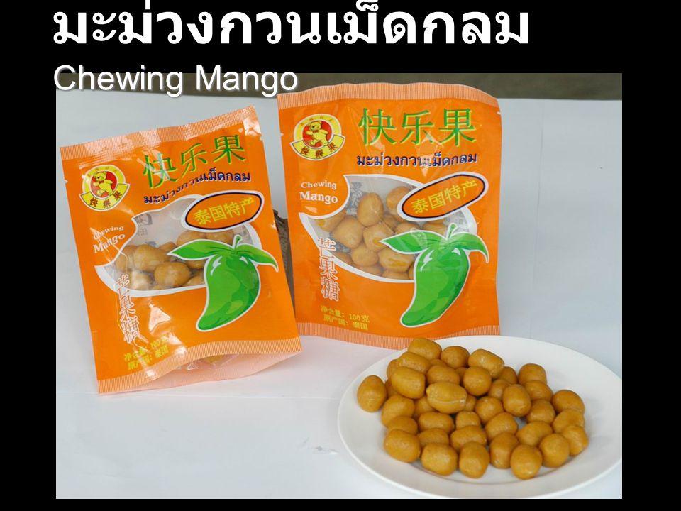 มะม่วงกวนเม็ดกลม Chewing Mango