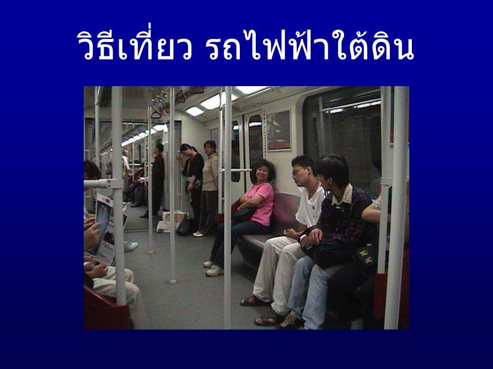 วิธีเที่ยว รถไฟฟ้าใต้ดิน