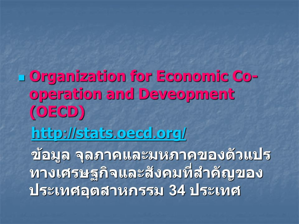 Organization for Economic Co-operation and Deveopment (OECD)