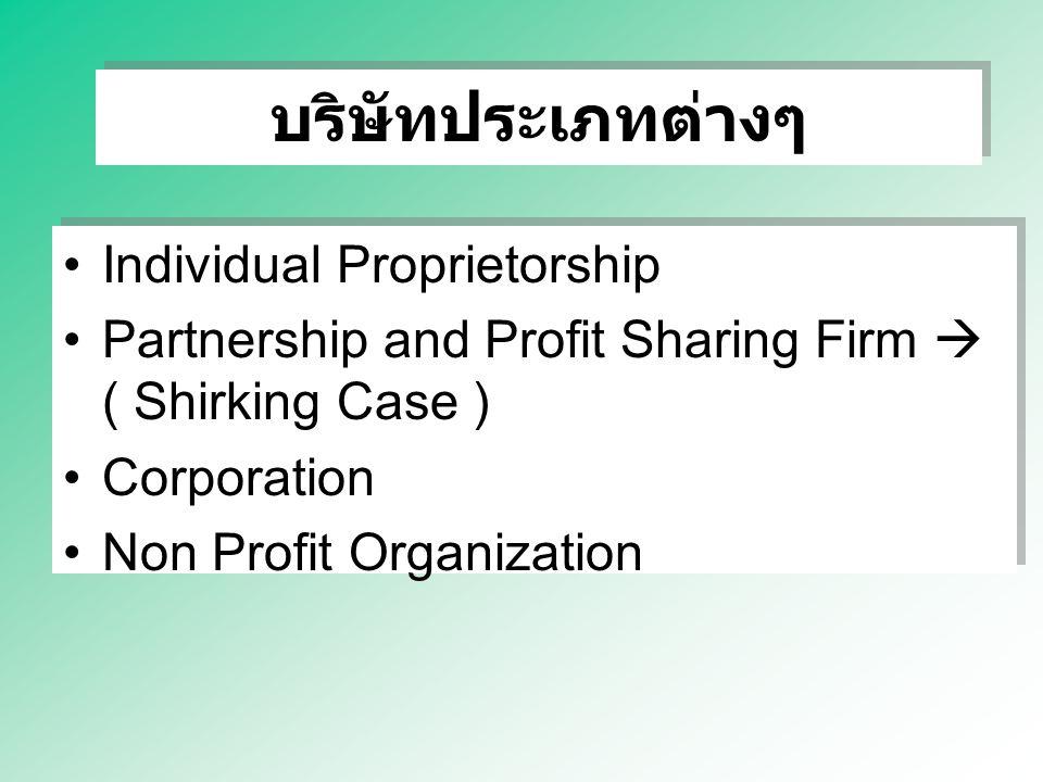 บริษัทประเภทต่างๆ Individual Proprietorship