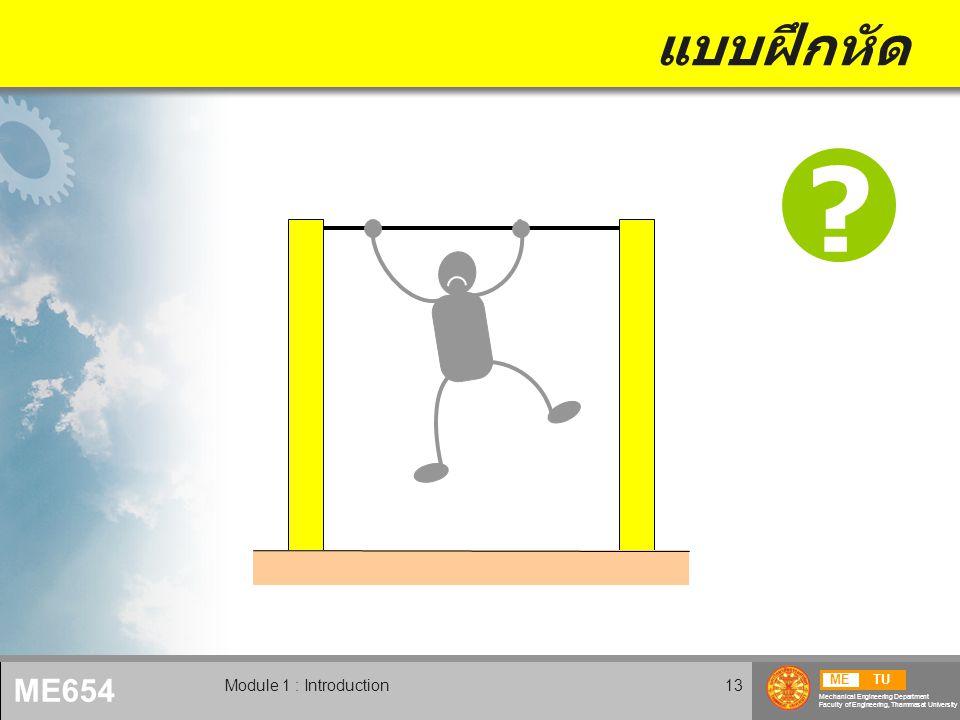 แบบฝึกหัด Module 1 : Introduction