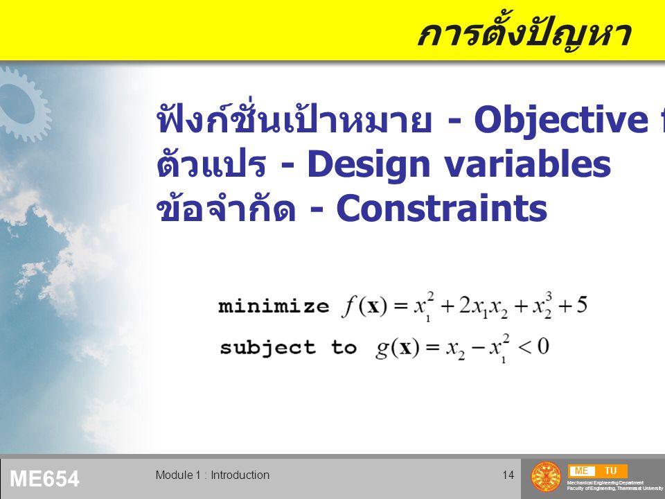 ฟังก์ชั่นเป้าหมาย - Objective function ตัวแปร - Design variables