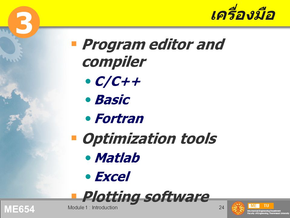 3 เครื่องมือ Program editor and compiler Optimization tools