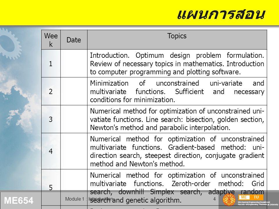 แผนการสอน Week Date Topics 1
