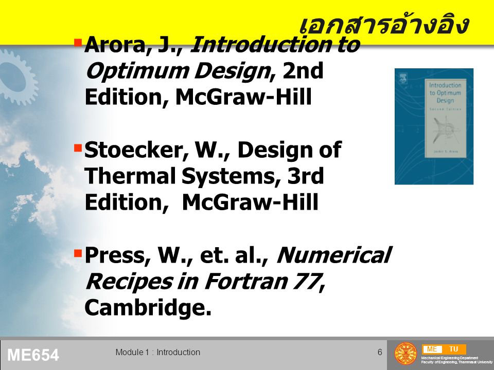 เอกสารอ้างอิง Arora, J., Introduction to Optimum Design, 2nd Edition, McGraw-Hill.