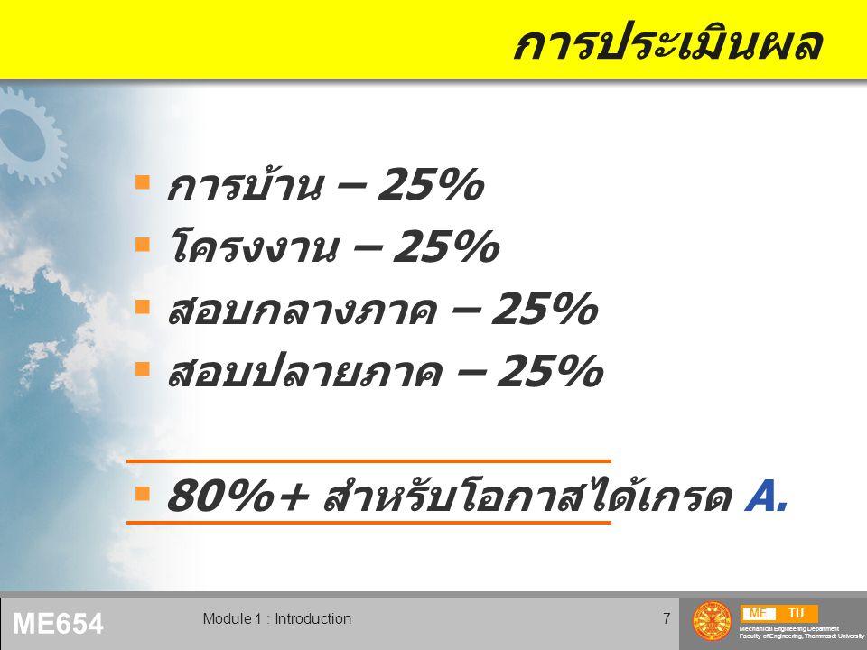การประเมินผล การบ้าน – 25% โครงงาน – 25% สอบกลางภาค – 25%