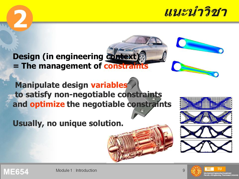 2 แนะนำวิชา Design (in engineering context)