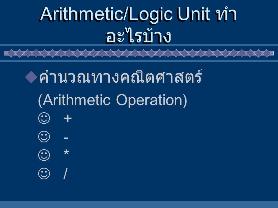 Arithmetic/Logic Unit ทำอะไรบ้าง